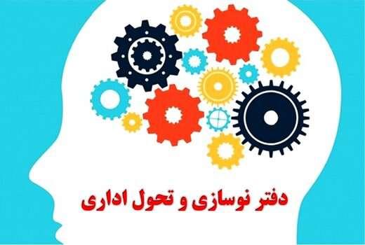 برگزاری پودمان آموزشی غیرحضوری مدیران ارشد شهرداری تبریز
