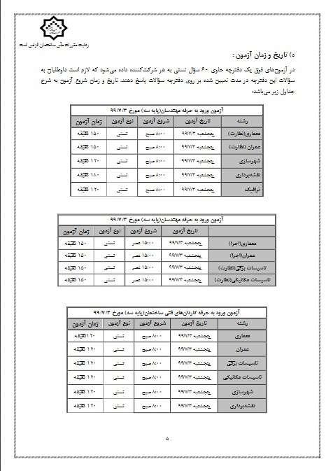 برگزاری  آزمون ورود به حرفه مهندسان  مهر ۹۹