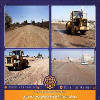زیرسازی بیش از ۱۲۴ هزار مترمربع سطح منطقه پنج