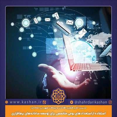 استفاده از استعدادهای بومی متخصص برای توسعه سامانههای نرمافزاری