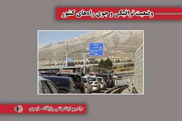 بشنوید| ترافیک سنگین در آزادراه کرج – قزوین محدوده پایانه شهید کلانتری/ تردد روان در محورهای هراز و فیروزکوه، آزادراه تهران - شمال و آزادراه قزوین - رشت