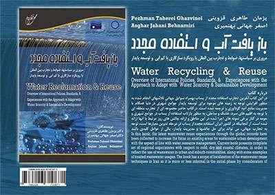 کتاب بازیافت آب و استفاده مجدد منتشر شد
