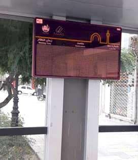 بهرهبرداری از نسل جدید تابلوهای هوشمند ایستگاههای اتوبوس