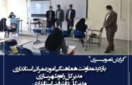 بازدید ریاست سازمان و مدیران استانی از روند برگزاری آزمون ورود به حرفه مهندسان