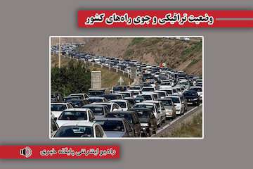 بشنوید| تردد کند در جنوب به شمال محور هراز / ترافیک سنگین در آزادراههای ساوه - تهران و قزوین - کرج - تهران
