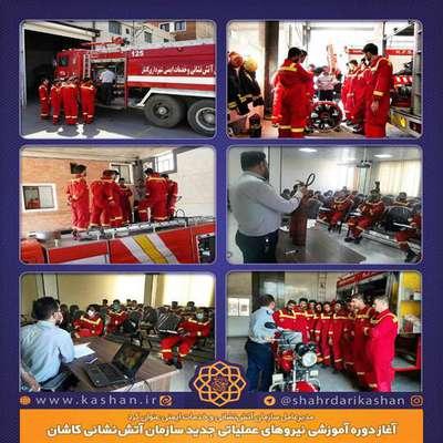 آغاز دوره آموزشی نیروهای عملیاتی جدید سازمان آتشنشانی کاشان