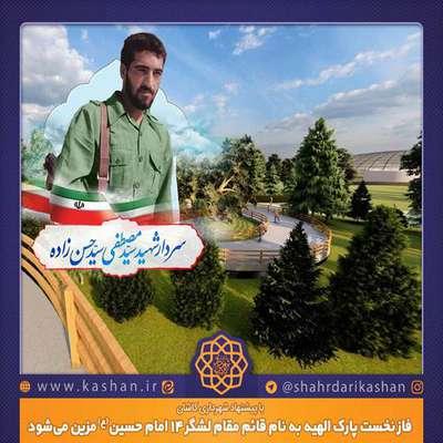 فاز نخست پارک الهیه به نام قائم مقام لشگر 14 امام حسین(ع) مزین میشود