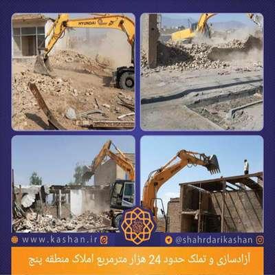 آزادسازی و تملک حدود 24 هزار مترمربع از املاک منطقه پنج