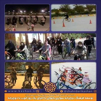 توسعه فرهنگ دوچرخه سواری بانوان با اجرای «یک روز خوب با دوچرخه»