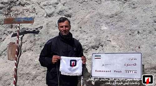 صعود علی مقصودی آتش نشان شهر باران به قله دماوند به مناسبت 7 مهر روز ایمنی و آتش نشانی