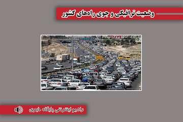 بشنوید  تردد عادی و روان در همه محورهای شمالی کشور/ ترافیک نیمه سنگین در آزادراههای ساوه - تهران و قزوین - کرج