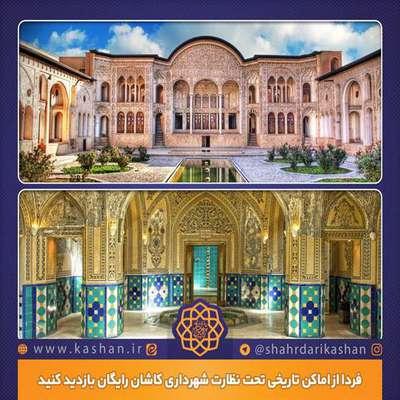 فردا از اماکن تاریخی تحت نظارت شهرداری کاشان رایگان بازدید کنید