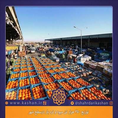 توزیع 350 هزار تن میوه و تره بار درسطح شهر