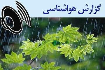 بشنوید  باران و وزش باد شدید موقتی در ارتفاعات البرز و سواحل شمالی کشور/کاهش ۶ تا ۸ درجهای دما در شمال، شمالشرق، شرق  و مرکز
