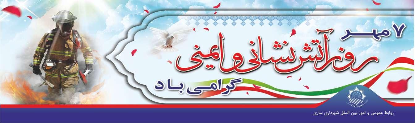 پیام رییس شورای اسلامی شهر و شهردار ساری به مناسبت هفتم مهر روز آتش نشانی و ایمنی