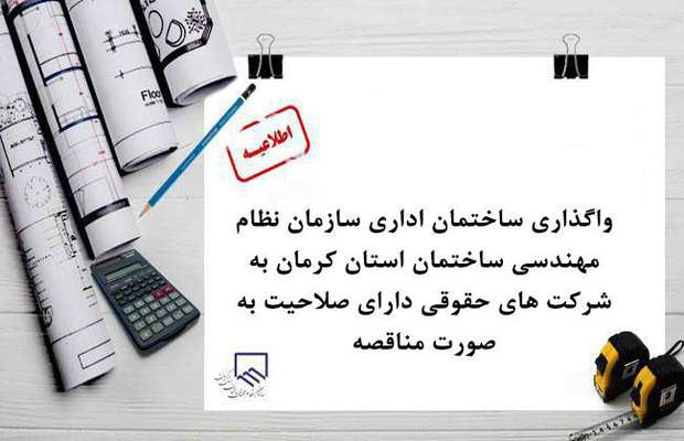 واگذاری ساختمان اداری سازمان نظام مهندسی ساختمان استان کرمان