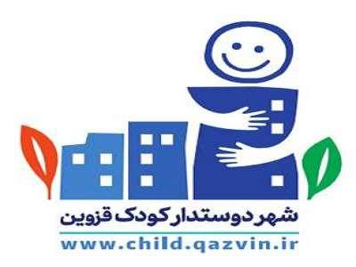 آرم شهر دوستدار کودک قزوین رو نمایی شد