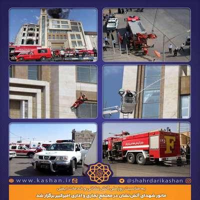 مانور شهدای آتشنشان در مجتمع تجاری اداری امیرکبیر برگزار شد