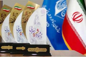 سازمان بنادر و دریانوردی؛ دستگاه برتر کشوری در جشنواره شهید رجایی/ کسب بالاترین امتیاز در تمامی شاخص های عمومی ، اختصاصی و رشد عملکرد