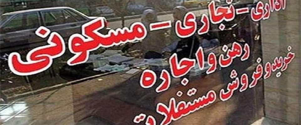 قانون جدید حق کمیسیون مشاوران املاک در استان تهران لازم الاجراست