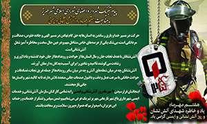 پیام تبریک شهردار و اعضای شورای اسلامی شهر مهریز به مناسبت روز آتش نشانی و ایمنی