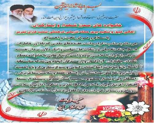 تکریم خانوادههای معزز شهدا، جانبازان و ایثارگران همزمان با هفته دفاع مقدس