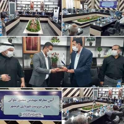 آئین معارفه منصور علوانی سرپرست شهرداری خرمشهر برگزار شد