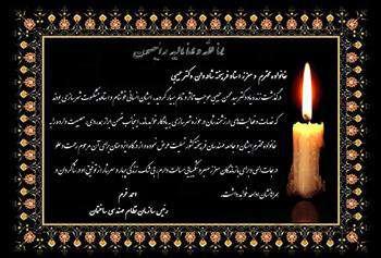 تسلیت مهندس خرم در پی درگذشت دکتر سید محسن حبیبی