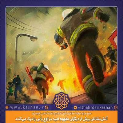 آتشنشانان بیش از دیگران مفهوم امید در اوج یأس را درک میکنند