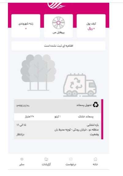 بهره برداری از سامانه و نرم افزار موبایلی سازمان مدیریت پسماند شهرداری