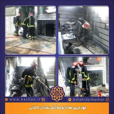 مهار حریق مغازه توسط آتشنشانان کاشانی
