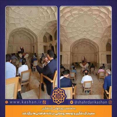 سمینار گردشگری و توسعه روستایی در خانه طباطبائیها برگزار شد