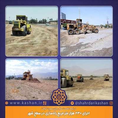 اجرای 230 هزار متر مربع راهسازی در سطح شهر