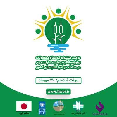 فراخوان ایدهها و محصولات نوآورانه برای کمک به احیای تالابهای کشور