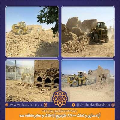 آزادسازی و تملک 8700 مترمربع از املاک و معابر منطقه سه