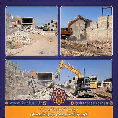 تخریب و آزادسازی ملکی در بلوار نارنجستان