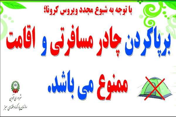 چادر زدن در تمامی بوستان های قزوین ممنوع است