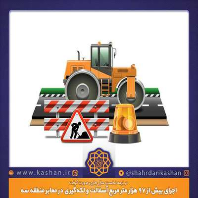 اجرای بیش از 97 هزار متر مربع آسفالت و لکه گیری در معابر منطقه سه