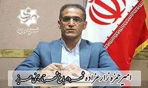 پیام تسلیت شهردار و اعضای شورای اسلامی شهر مهریز در پی در گذشت مادر شهید ولی زارع