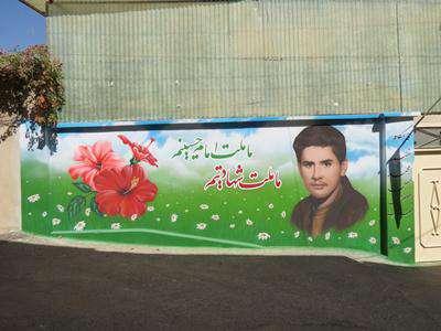 اجرای نقاشی دیواری بر روی دیوار منزل شهید جعفری