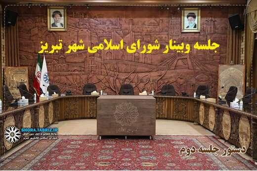 لایحه شهرداری در خصوص پارک بزرگ تبریز به تصویب رسید