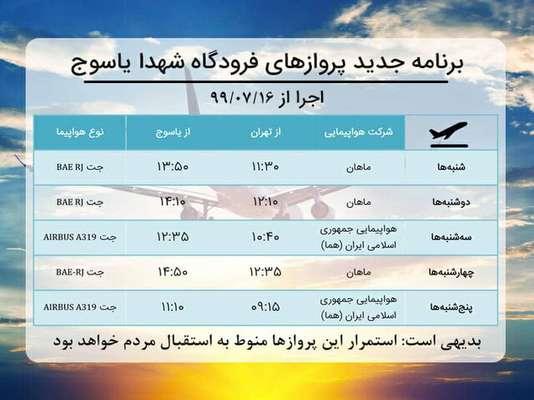 افزایش پروازهای فرودگاه یاسوج به ۵پرواز در هفته+برنامه پروازها