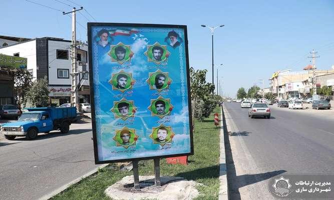 30 تابلو شهر ساری مزین به تصویر 75 شهید جانمایی و نصب شد