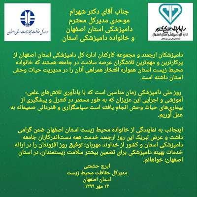 گرامی داشت روز ملی دامپزشکی به نمایندگی از سوی خانواده محیط زیست استان اصفهان