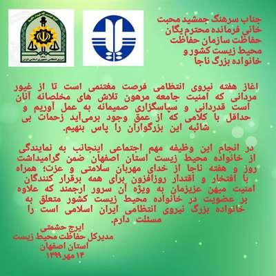گرامی داشت هفته ناجا  از سوی خانواده محیط زیست استان اصفهان