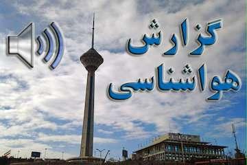 بشنوید| رگبار باران، رعد و برق و وزش باد شدید در شمال غرب، غرب، دریای خزر و دامنههای جنوبی البرز/ امروز بارش باران و رعد و برق در تهران