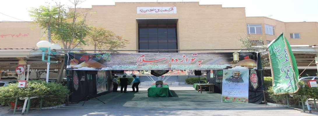 برپایی موکب فرهنگی گرامیداشت اربعین در برق منطقهای یزد