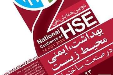 دومین همایش ملی HSE (بهداشت، ایمنی و محیطزیست) در صنعت ساختمان