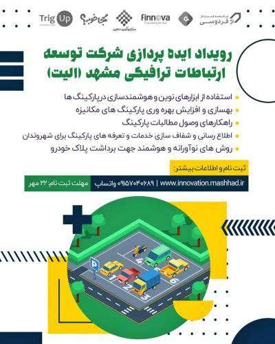 برگزاری رویداد ایده پردازی شرکت توسعه ارتباطات ترافیکی مشهد