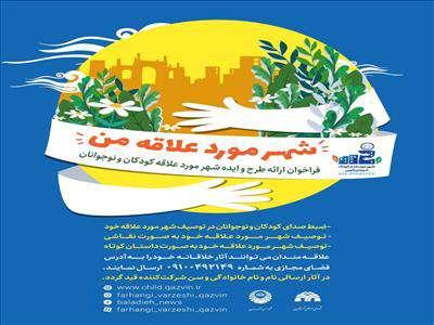 فراخوان مسابقه ارائه طرح و ایده « شهر مورد علاقه من»